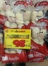 北海道練乳ホワイト 98円(税抜)