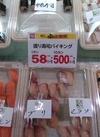にぎり寿司バイキング 58円(税抜)