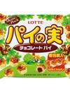 パイの実シェアパック 197円(税抜)