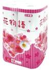 トイレットペーパー花物語 217円(税抜)