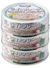 極洋 ライトフレークかつお油漬3P 239円(税抜)