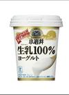 生乳100%ヨーグルト 159円(税抜)