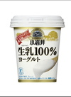 生乳100%ヨーグルト 171円(税込)