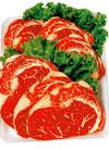 牛肉ロースステーキ焼肉、すき焼き用 197円(税抜)