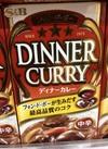 ディナーカレー中辛 149円(税抜)