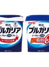 ブルガリアヨーグルト  レギュラー・脂肪ゼロ 128円(税抜)