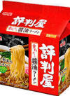 評判屋 わかめ醤油ラーメン 79円(税抜)