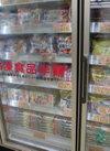冷凍食品半額 半額