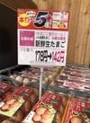 新鮮生たまご 142円(税抜)