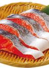 無添加塩紅鮭(至宝)甘塩味 195円(税抜)