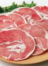 ラム肉かたスライス(冷凍) 798円(税抜)