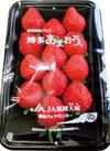 あまおう 398円(税抜)