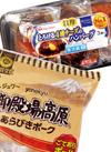 御殿場高原 あらびき ポークソーセージ/とろける4種チーズのハンバーグ 248円(税抜)