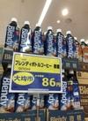 ブレンディボトルコーヒー 86円(税抜)