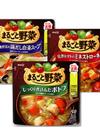 まるごと野菜(6種野菜の鶏だし白湯スープ・完熟トマトのミネストローネ等) 138円(税抜)