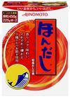 ほんだし 548円(税抜)