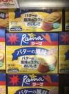 ラーマバターの風味 148円(税抜)