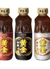 黄金の味甘口・中辛・辛口各360g 258円(税抜)