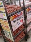 玉子 98円(税抜)