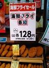 海鮮フライ 128円(税抜)