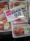 豚肉煮豚用 肩 98円(税抜)