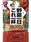 野菜一日これ一杯 178円(税抜)