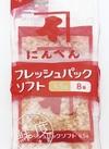 フレッシュパック 258円(税抜)