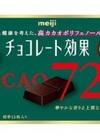 明治 チョコレート効果カカオ72%BOX 75g 10円引