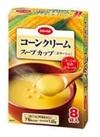 コープ コーンクリームスープ 8食入 10円引