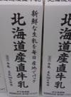 北海道産直牛乳 188円(税抜)