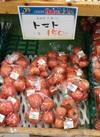 トマト 150円(税抜)