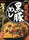 釜飯の素 各種 156円(税抜)