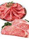 〈国産牛〉ロース各種 680円(税抜)