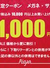 決算SALE価格から更にお得!トクバイ限定クーポン 1000円引
