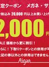 SALE価格から更にお得!トクバイ限定クーポン 2000円引