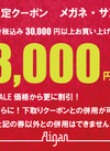 SALE価格から更にお得!トクバイ限定クーポン 3000円引