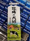 牧場の大地 148円(税抜)