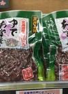 ゆであずき 198円(税抜)