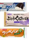 銀チョコW/ぶどうくるみぱん/コッペパン各種 74円(税込)