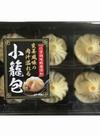 生姜風味の肉汁溢れる小籠包 298円(税抜)