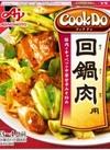 CookDo(回鍋肉・青椒肉絲用・四川式麻婆豆腐) 158円(税抜)