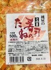 五目寿司のたね500g 699円