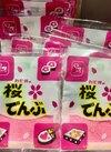 桜でんぷん 59円