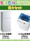 新生活得々セット 39,800円(税抜)
