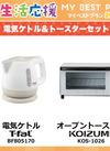 電気ケトル&トースターセット 5,000円(税抜)