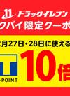 2/27・28限定!Tポイント10倍プレゼント♪ プレゼント