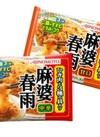麻婆春雨(中辛・甘口)各155g 147円(税抜)