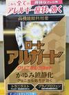 ロートアルガードクリニカルショツト 2,200円(税抜)