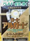ロートアルガードクリニカルショツトm 2,200円(税抜)