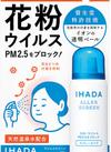 イハダ アレルスクリーンEX 900円(税抜)